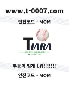 국내스포츠배팅사이트ㅣ안전한실시간사이트ㅣ안전코드 mom#티아라토토사이트이벤트
