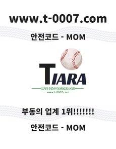 국내스포츠배팅사이트ㅣ안전한실시간사이트ㅣ안전코드 mom#비트코인